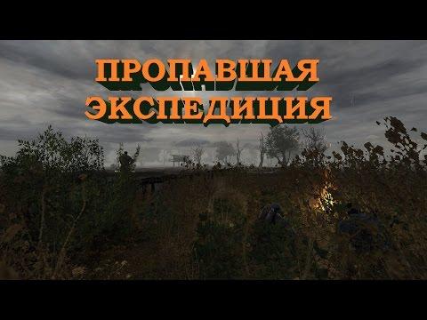 S.T.A.L.K.E.R. - Пропавшая Экспедиция. The Lost Expedition. Прохождение.