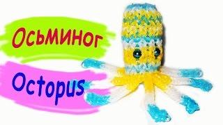 Rainbow Loom Charms. 3D фигурка. Осьминог из резинок. Лучшее видео / Octopus of the gums.