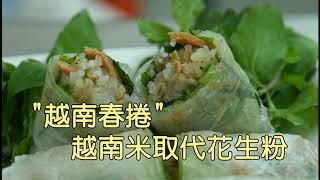 埔里越南素食小吃 獨特好料報乎你知