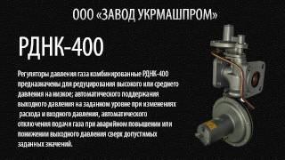 регуляторы давления рднк 400