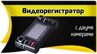 видеорегистратор с двумя камерами