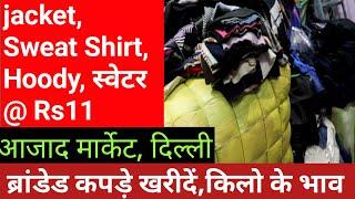 5000 वाले जैकेट खरीदें मात्र ₹40 में,उत्तरण मार्केट से// Buy jacket for 40,50,70 Rs from Utran mkt