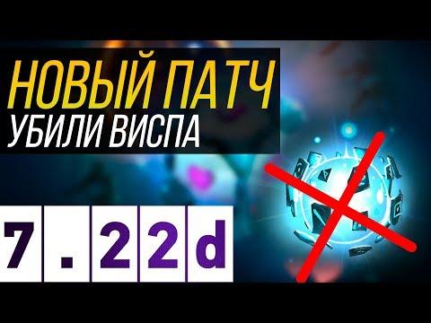 видео: ПАТЧ 7.22d dota 2 - УБИЛИ ВИСПА!