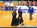 【剣道一本集】H25全日本学生剣道東西対抗  全29試合ippon編