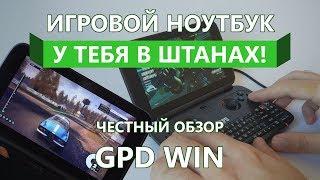 Игровой ноутбук У ТЕБЯ В ШТАНАХ! – Честный обзор GPD WIN (rev. 2)