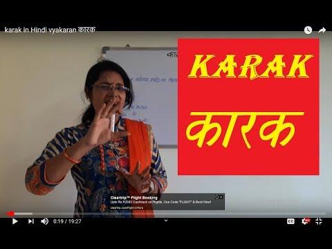 karak in Hindi vyakaran कारक