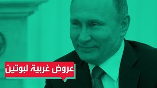 صحيفة ألمانية: عروض غربية لبوتين للتخلي عن الأسد thumbnail