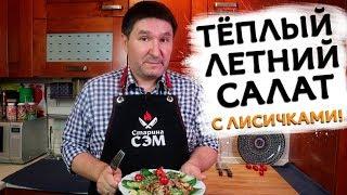 Тёплый салат с ЛИСИЧКАМИ - рецепт от Старины Сэма!