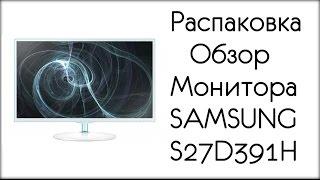 Розпакування та Огляд монітора SAMSUNG S27D391H