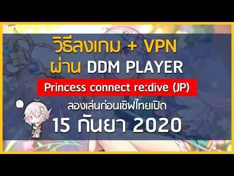 Princess Connect! Re:Dive วิธีโหลด + VPN ( เซิฟเวอร์ JP ) เข้าไทย 15 กันยา