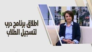 رولا جردانة وعمران الحمود - اطلاق برنامج درب لتسجيل الطلاب