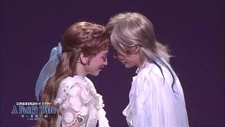 花組公演『A Fairy Tale -青い薔薇の精-』『シャルム!』初日舞台映像