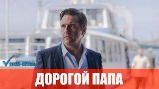 Фильм Дорогой папа (2019) комедийная мелодрама скоро в кино - анонс