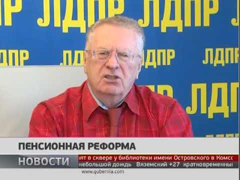 Власти более 60-ти регионов России поддержали проведение пенсионной реформы. Новости. 12/07/2018