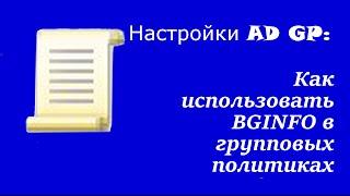 Налаштування AD GP: Як використовувати BGINFO в групових політиках домену