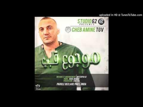 Cheb Amine Tgv  nouvelle chanson Mawjou3 Galbi  موجوع قلبي 2016