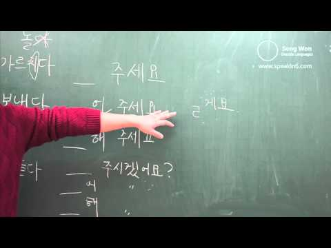 Songwon Korean Grammar for Speaking Free Lesson Unit 31, 32 'Please do it for me'.