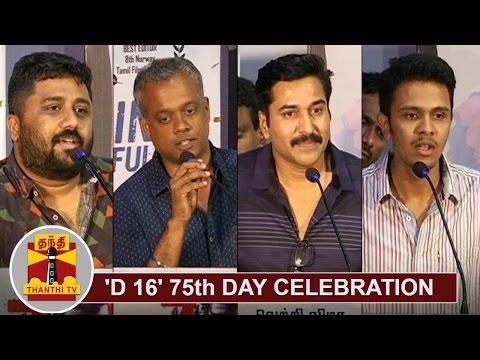 Dhuruvangal Pathinaaru 75th Day Celebration | Gnanavel Raja | Gautham Menon | Rahman |Karthick Naren
