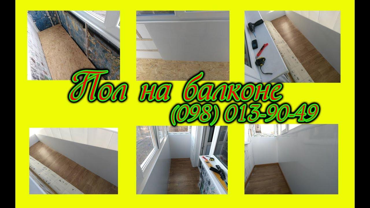 Пол на балконе - ремонт, замена, утепление полов (квартира) .
