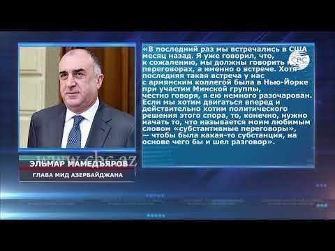 Глава МИД Азербайджана: Нужно начать субстантивные переговоры