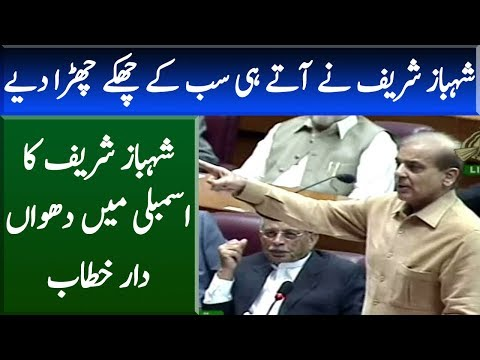 Shahbaz Sharif Speech In Parliament | 17 October 2018 | Neo News