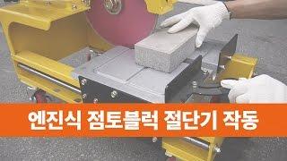 엔진식 점토블럭 절단기 슬라이드 방식 / 디씨엠건기
