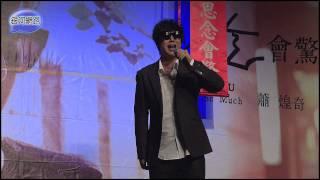蕭煌奇慶功記者會演唱 -「思念會驚」
