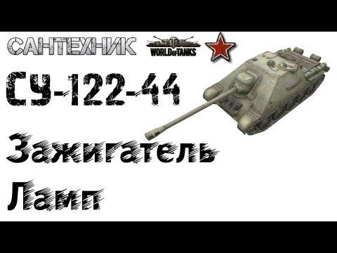 СУ122-44 Гайд (обзор), 2 боя на СУ-122-44 на Мастера