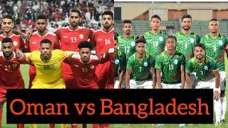 Bangladesh vs Oman | Football Match | Sultan Qaboos Stadium | বাংলাদেশ বনাম ওমান | ১৪ নভেম্বর রাত৯টা