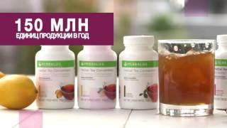 Производство продуктов Herbalife - От семечка до потребителя