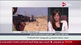 تدريبات عسكرية مشتركة بين مصر وروسيا