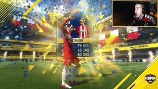 FIFA 17   ТОТСЫ ИЗ ИСПАНСКОЙ ЛИГИ!!! ГРИЗМАНН 95