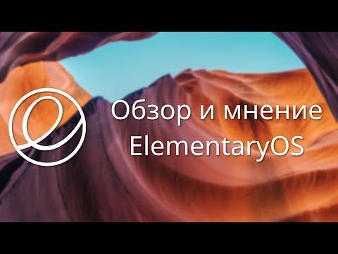 ElementaryOS | Обзор и мнение