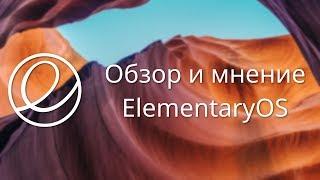 ElementaryOS   Обзор и мнение