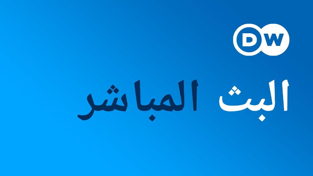 DW Arabic Live قناة دي دبليومباشر