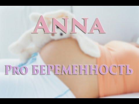 беременная знакомство