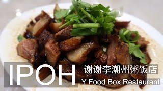 怡保花园 | 谢谢李 | 潮州粥饭 | Ipoh Garden | Y Food Box Restaurant