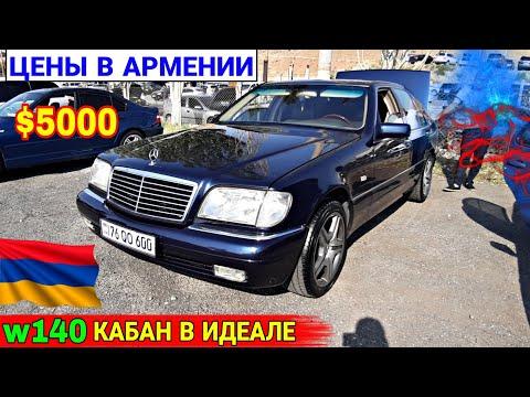 🚘 Бюджетные Авто из Армении 2021💥 Минивэны,Седаны,Внедорожники.