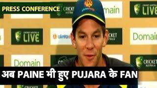 Tim Paine Praising Pujara's Marathon innings of 193 runs | Sports Tak