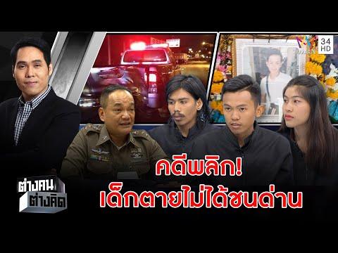 หนุ่ม 17 ชนด่านตำรวจตาย ใครรับผิดชอบ? - วันที่ 30 Jan 2020