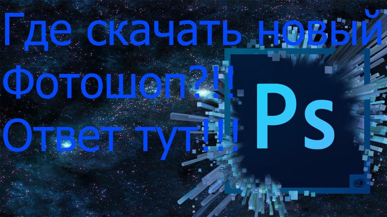 скачать фотошоп кс 6 на русском крякнутый бесплатно