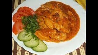 Готовим Гуляш из куриного филе лучший гарник клюбому блюду. Вкусный рецепт. Пробуем и наслаждаемся