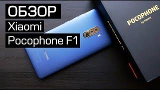 Обзор Xiaomi Pocophone F1 на MIUI 10