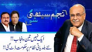 Will Governor Punjab Ch Sarwar Resign?   Najam Sethi Show   24 April 2019