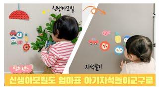 육아용품) 11개월아기장난감 신생아모빌 엄마표 아기자석…