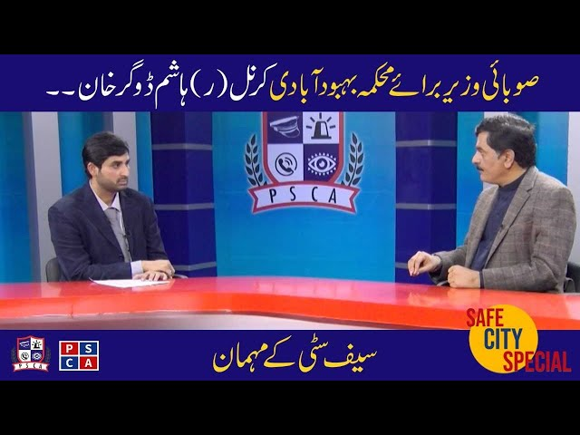 An Interview with COL (R) Hashim Dogar ||PSCA TV||Safe City Special