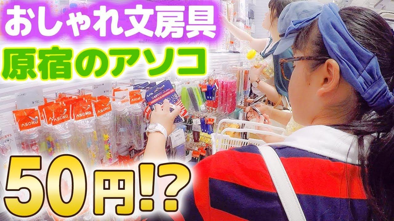 おしゃれで安すぎ!かわいい雑貨のお店asokoアソコで文房具など購入
