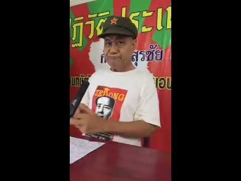 อ. สุรชัย แซ่ด่าน  รายการปฏิวัติประเทศไทยดำเนินรายการโดย ดีเจตีโต้ ROYAL Gossip   June 13, 2017