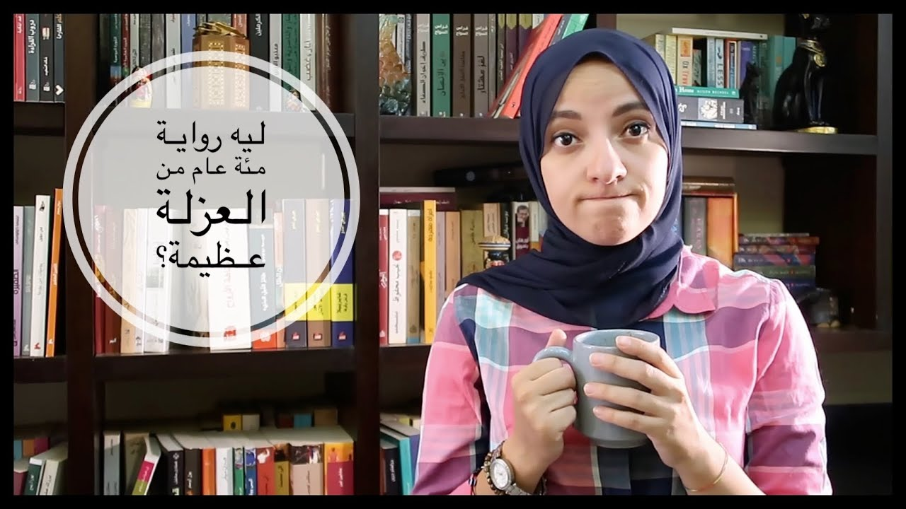 ليه لازم نقرأ مئة عام من العزلة؟ | Why should we read a hundred years of solitude?