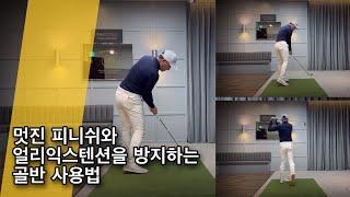 골프 스윙에서 가장 중요한 골반움직임